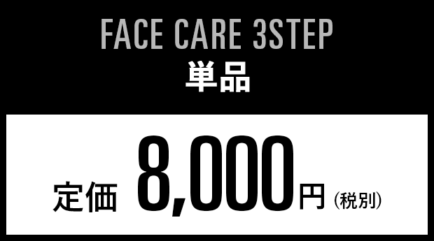 FACE CARE 3STEP SET(単品)