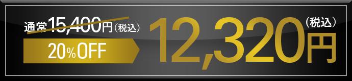 11,200円