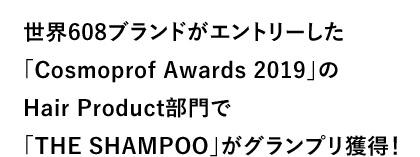 世界608ブランドがエントリーした「Cosmoprof Awards 2019」のHair Product部門で「THE SHAMPOO」がグランプリ獲得!