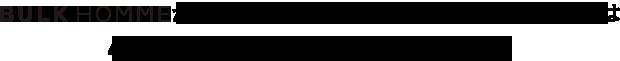 BULK HOMMEが提供する「FACE CARE 2STEP COURSE」では4大特典付き&送料無料で500円(税別)!