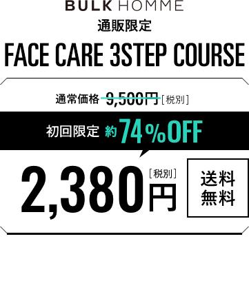 通常価格8000円(税別)初回限定約74%OFF 2380円(税別)