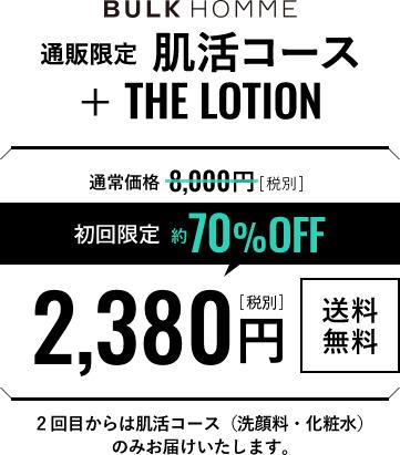 通常価格8000円(税別) 初回限定約70%OFF 2380円(税別)