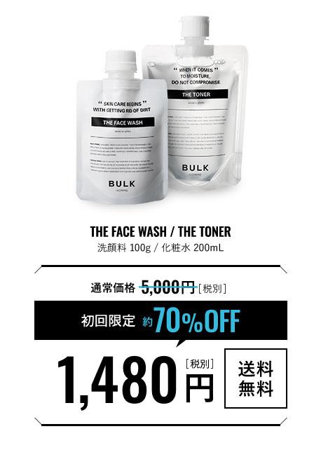 通常価格5000円(税別) 初回限定約70%OFF 1480円(税別)