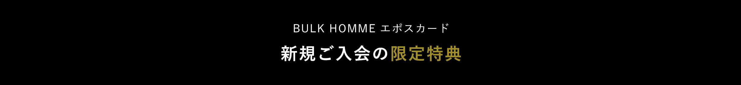 BULK HOMME エポスカード 新規ご入会の限定特典