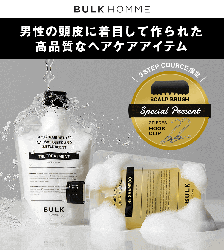 BULK HOMME(バルクオムのロゴ) 高品質なヘアケアアイテム。THE SHAMPOO(シャンプー)とTHE TREATMENT(ヘアトリートメント)の画像