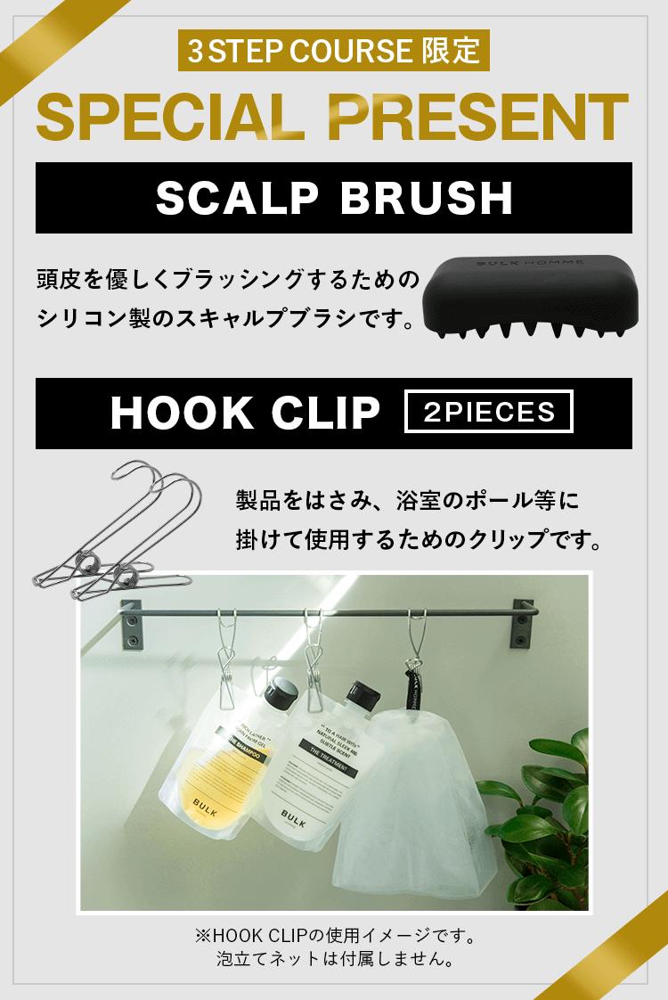 【公式通販限定】SPECIAL PRESENT/SCALP BLUSH 頭皮を優しくマッサージするためのシリコン製のスキャルプブラシです。/HOOK CLIP 2PIECES 製品をはさみ、浴室のポール等に掛けて使用するためのクリップです。