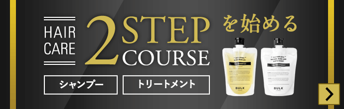 HAIR CARE 2STEP COURSEを始める