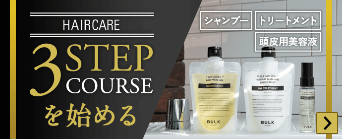 HAIR CARE 3STEP COURSEを始める
