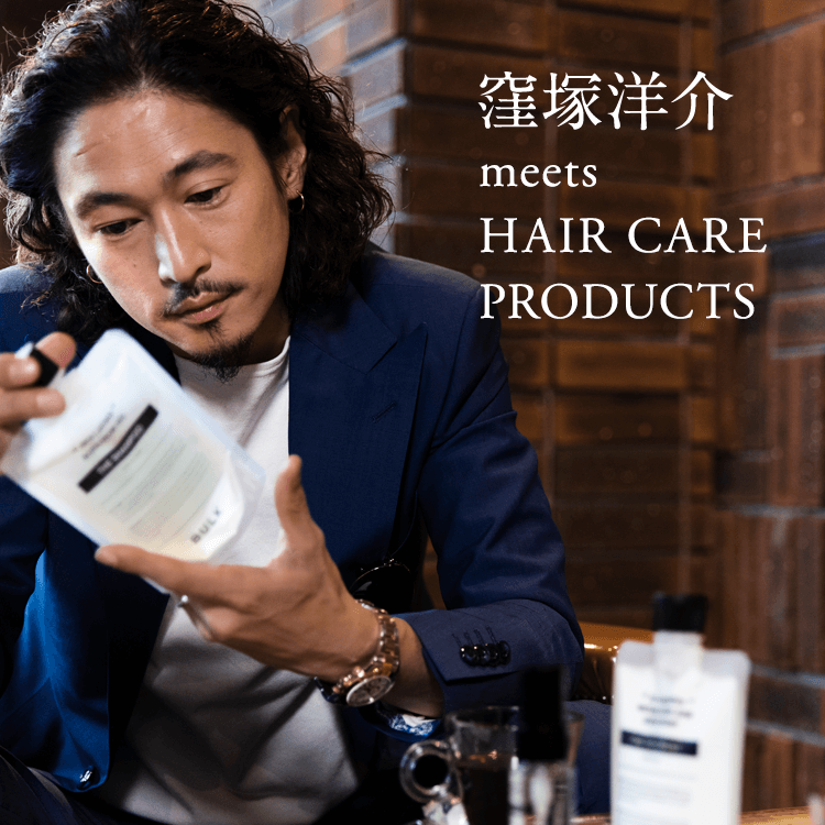 窪塚洋介 meets HAIR CARE PRODUCTS