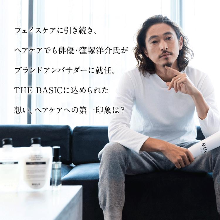 フェイスケアに引き続き、ヘアケアでも俳優・窪塚洋介氏がブランドアンバサダー就任。THE BASICに込められた想い、ヘアケアへの第一印象は?