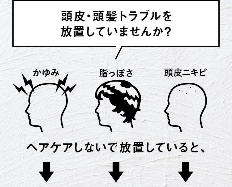 頭皮・頭髪トラブルを放置していませんか?かゆみ・脂っぽさ・頭皮ニキビ、ヘアケアしないで放置していると、様々な頭皮ストレス(※乾燥肌による肌への負担)が…!