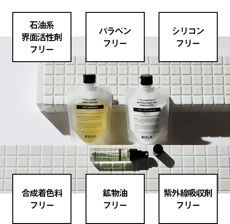 石油系界面活性剤フリー、パラベンフリー、シリコンフリー、合成着色料フリー、鉱物油フリー、紫外線吸収剤フリー