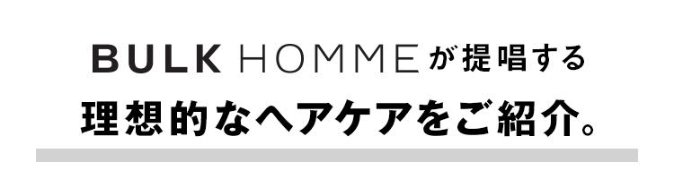 BULK HOMMEが提唱する理想的なヘアケアをご紹介。