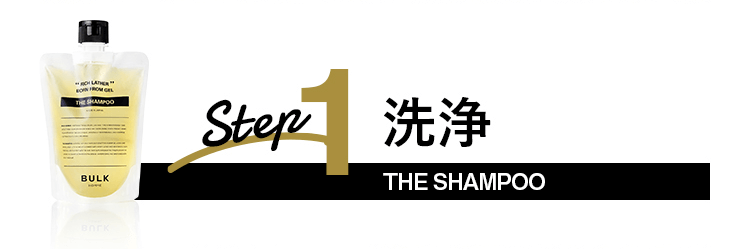 Step1 洗浄 THE SHAMPOO