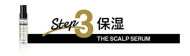 Step3 保湿 THE SCALP SERUM