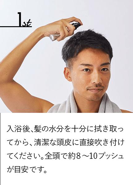 入浴後、髪の水分を十分に拭き取ってから、清潔な頭皮に直接吹き付けてください。全頭で約8~10プッシュが目安です。