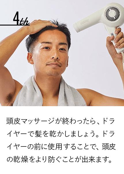 頭皮マッサージが終わったら、ドライヤーで髪を乾かしましょう。ドライヤーの前に使用することで、頭皮の乾燥をより防ぐことが出来ます。