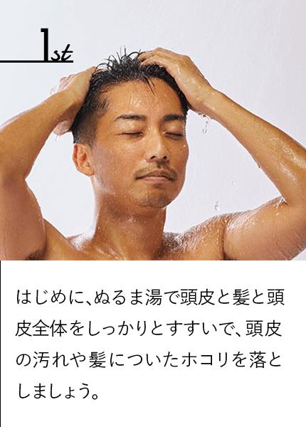 はじめに、ぬるま湯で頭皮と髪と頭皮全体をしっかりとすすいで、頭皮の汚れや髪についたホコリを落としましょう。
