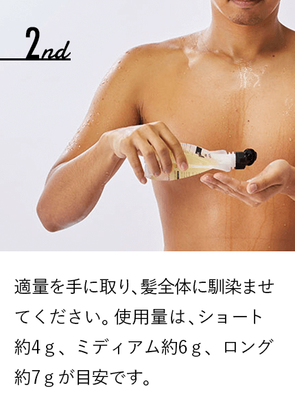 適量を手に取り、髪全体に馴染ませてください。使用量は、ショート約4g、ミディアム約6g、ロング約7gが目安です。