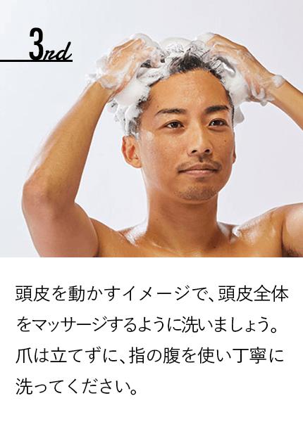 頭皮を動かすイメージで、頭皮全体をマッサージするように洗いましょう。爪は立てずに、指の腹を使い丁寧に洗ってください。