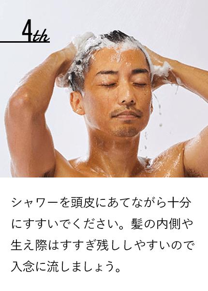 シャワーを頭皮にあてながら十分にすすいでください。髪の内側や生え際はすすぎ残ししやすいので入念に流しましょう。