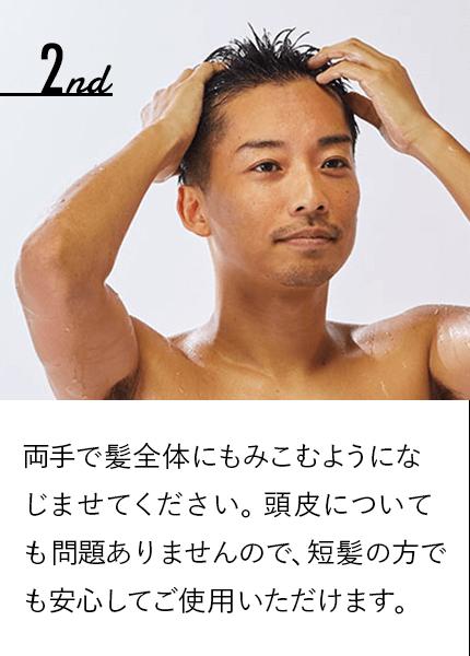 両手で髪全体にもみこむようになじませてください。頭皮についても問題ありませんので、短髪の方でも安心してご使用いただけます。