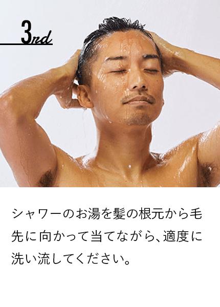 シャワーのお湯を髪の根元から毛先に向かって当てながら、適度に洗い流してください。