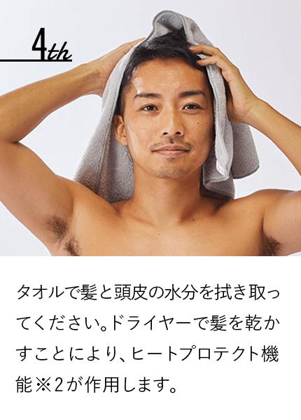 タオルで髪と頭皮の水分を拭き取ってください。ドライヤーで髪を乾かすことにより、ヒートプロテクト機能※2が作用します。