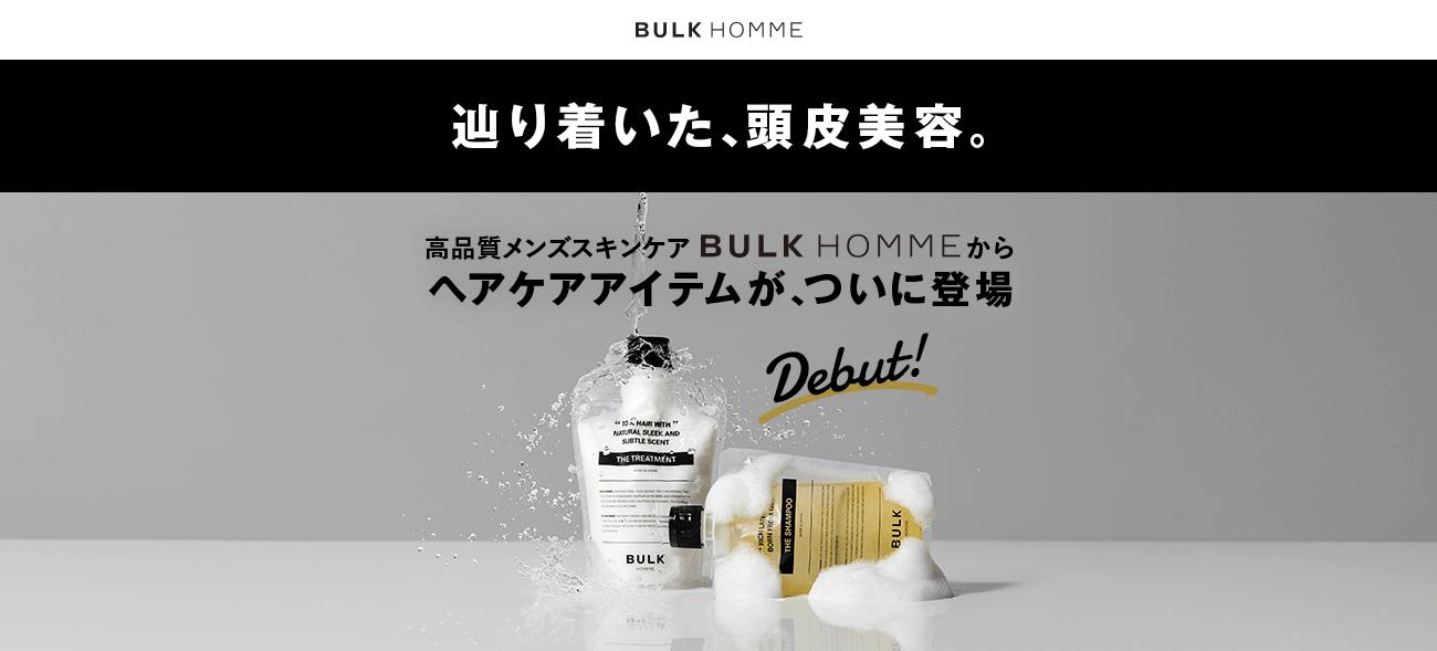 BULK HOMME(バルクオムのロゴ) 辿り着いた、頭皮美容。高品質メンズスキンケアBULK HOMME バルクオムからヘアケアアイテムが、ついに登場。THE SHAMPOO(シャンプー)とTHE TREATMENT(ヘアトリートメント)の画像