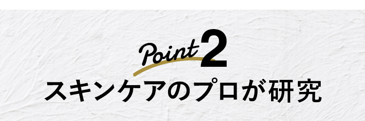 Point2 スキンケアのプロが研究