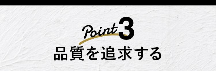 Point3 品質を追求する