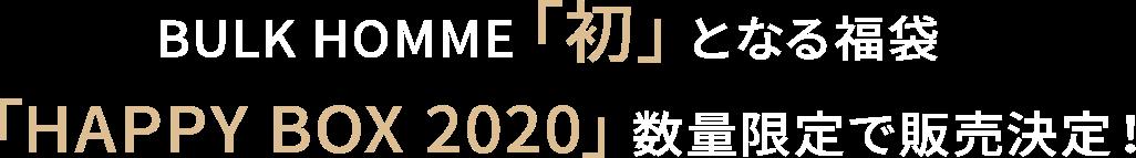 BULK HOMME「初」となる福袋「HAPPY BOX 2020」数量限定で販売決定!