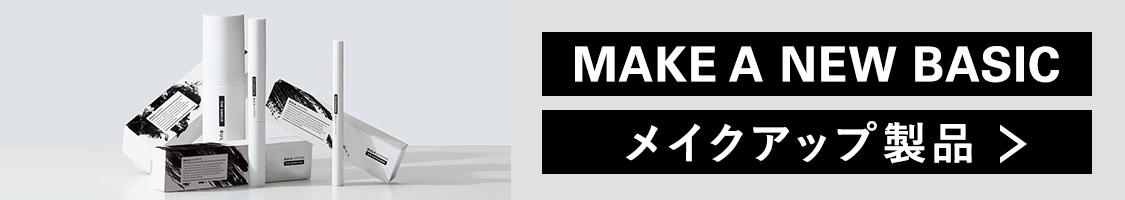 MAKE A NEW BASIC メイクアップ製品