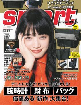 smart(2017年1月)