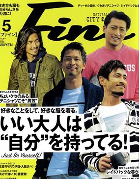 Fine(2017年5月号)