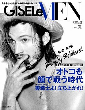 GISELeMEN(2016年 5月号)