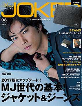 Men's JOKER(2017年3月号)
