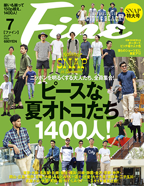 Fine(2016年7月号)