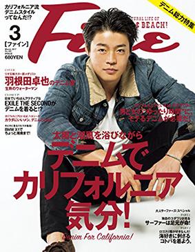 Fine(2017年3月号)