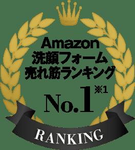 Amazon洗顔フォーム売れ筋ランキング