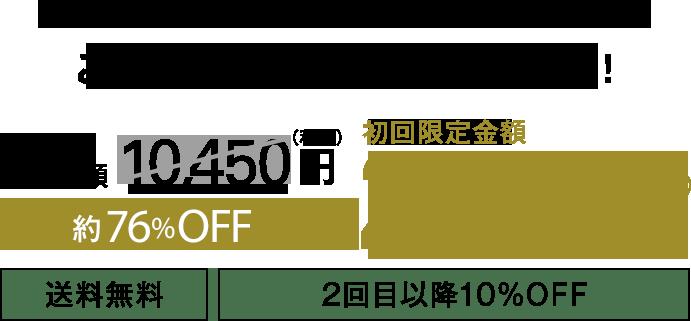 初回限定金額 1,980円(税別)