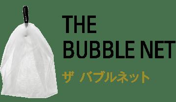 ザ バブルネット