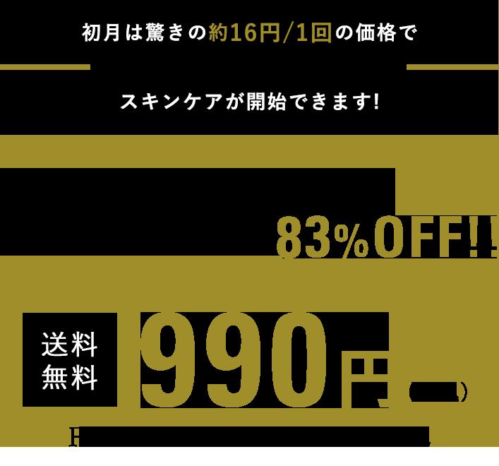 初月は驚きの約8円/1回の価格でスキンケアが開始できます!