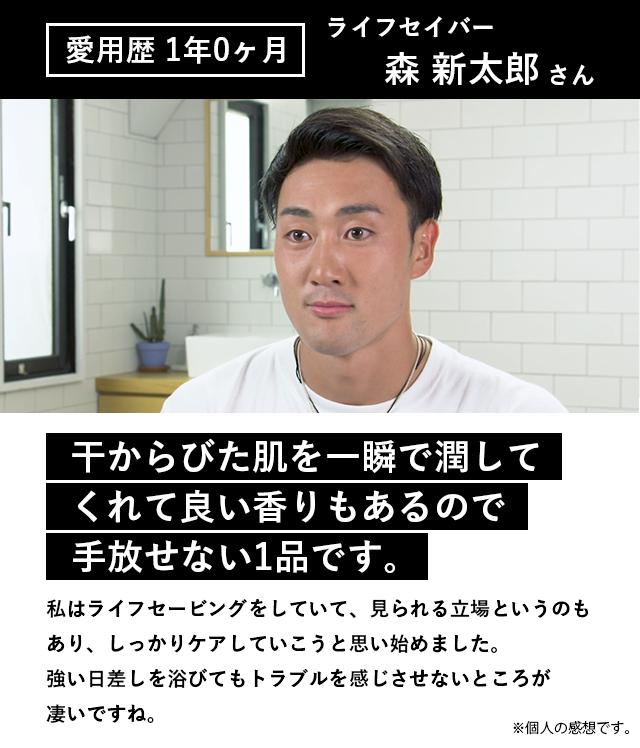 森新太郎(ライフセーバー)
