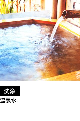 洗浄 温泉水