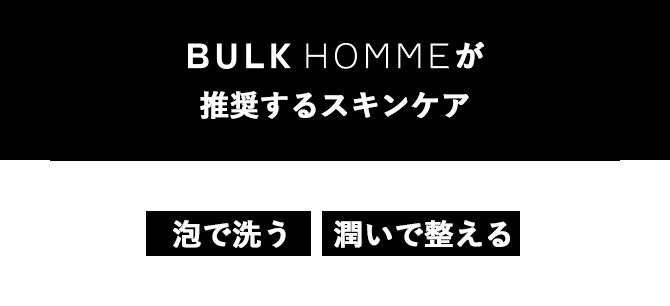 BULKHOMMEが推奨するスキンケア
