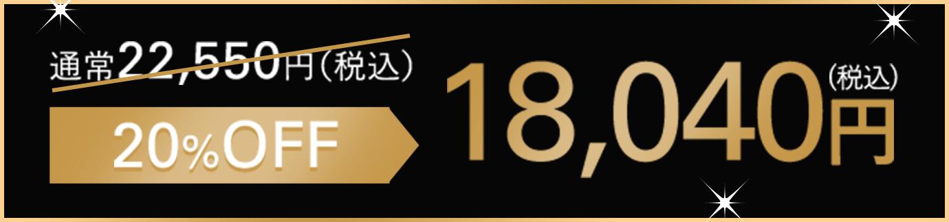 18,040円(税込)
