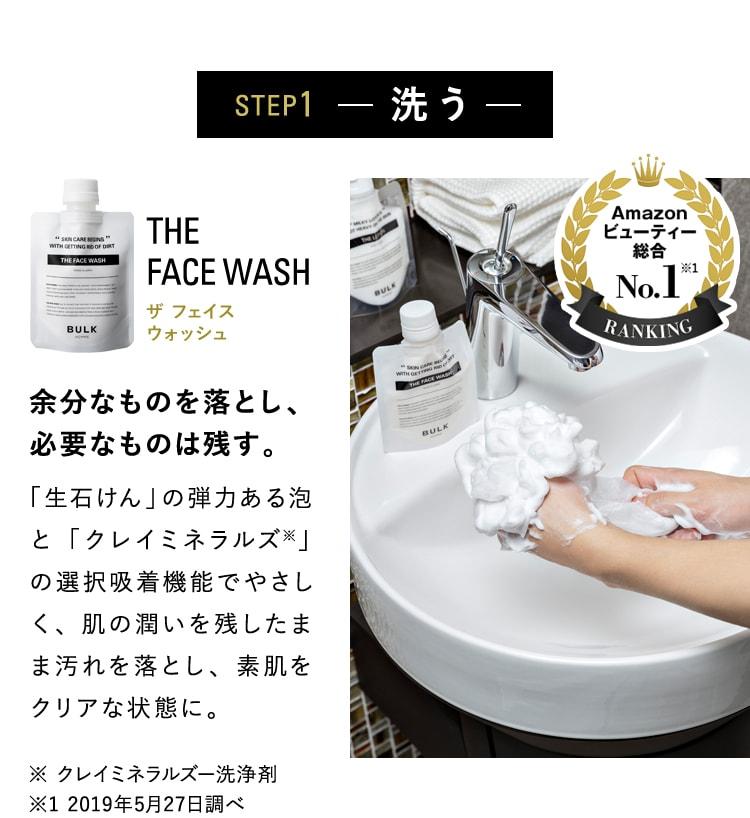 STEP1 洗う