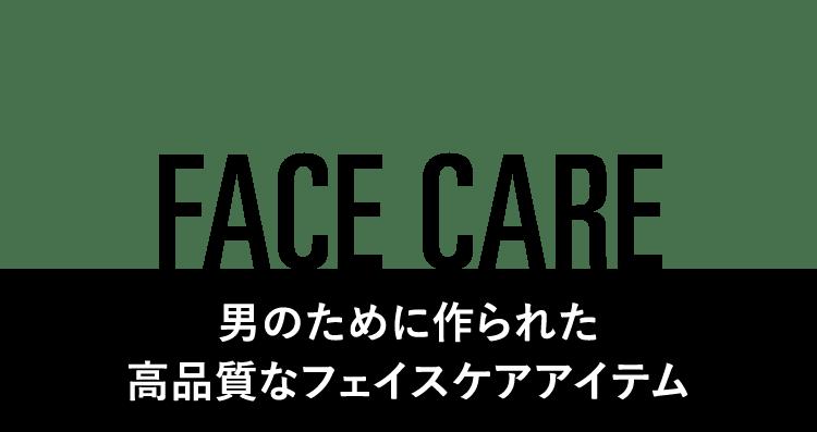 FACE CARE 男のために作られた高品質なフェイスケアアイテム