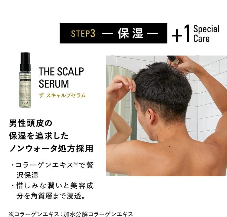 STEP3 保湿